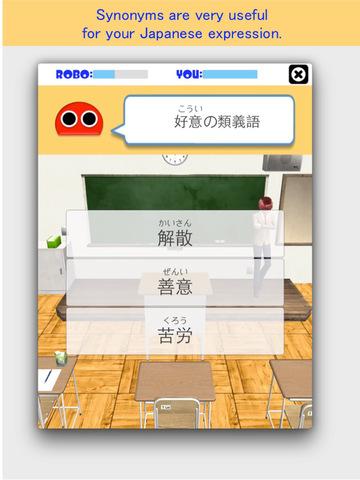 2-Kanji Idioms Robo FREE screenshot 8