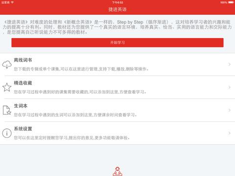捷进英语听力大全 screenshot 6