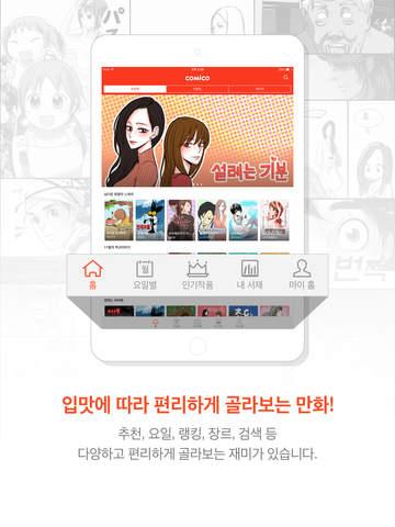 코미코(comico) - 웹툰/만화 screenshot 7