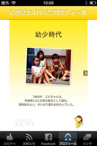 文京エビプリ(えびさわけいこアプリ) - náhled