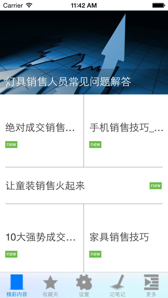 销售技巧精髓 screenshot 3