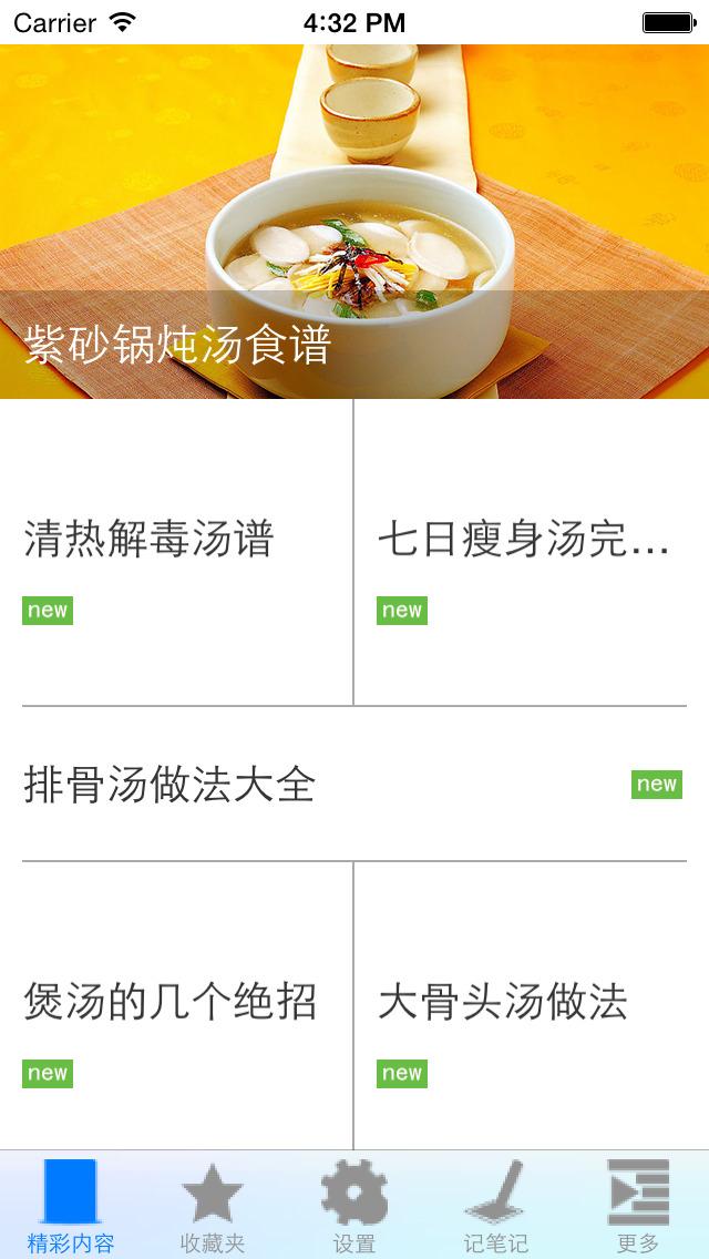 煲汤集锦 screenshot 3