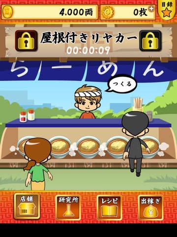 ラーメン道場-レシピを集めてお店を育成【無料】 screenshot 10