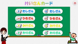 さんすう(計算カード) PVD screenshot 1