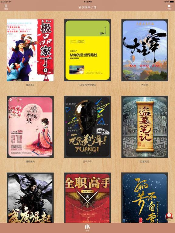百度风云榜最人气小说精选:免费书城 screenshot 4