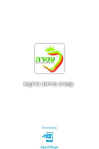 עטרה פירות וירקות by AppsVillage - náhled