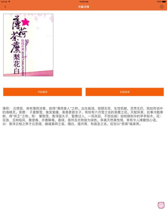 晋江文学推荐好书—【薄荷荼蘼梨花白】 screenshot 6