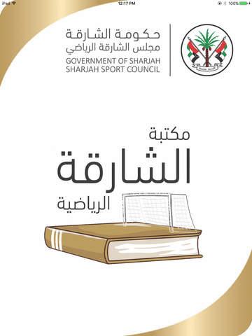 مكتبة الشارقة الرياضية - náhled