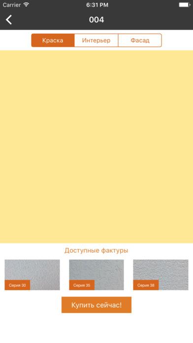 SENECO - фасадные краски и штукатурки screenshot 3