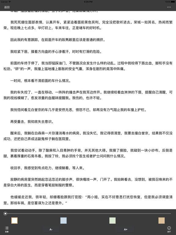 放弃我抓紧我:陈乔恩王凯乔任梁领衔主演都市言情小说 screenshot 5
