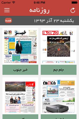 Rooznameh (روزنامه) - náhled