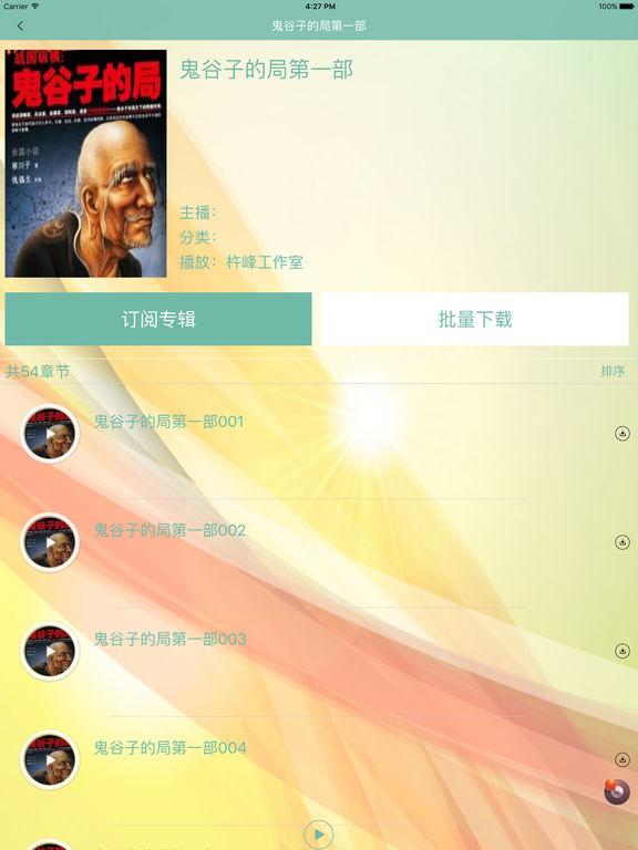 【鬼谷子的局】 screenshot 6