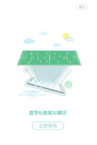 一刻足球教学 - náhled