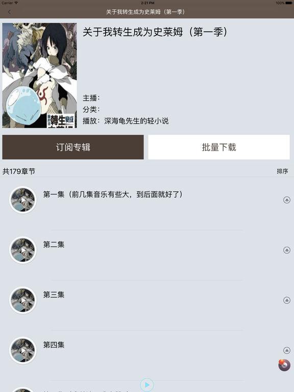 【轻小说文库】有声书:日本轻小说合集 screenshot 5