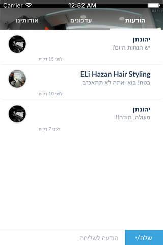 ELi Hazan Hair Styling by AppsVillage - náhled