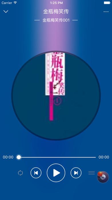 【金瓶梅】 screenshot 4