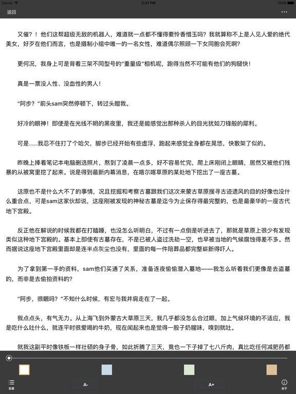 独步天下—李歆著【秀丽河山】 screenshot 6