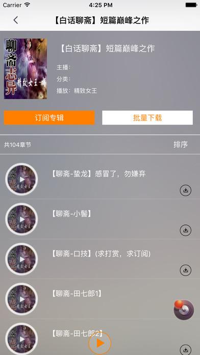 【有声】中国古典文学名著(白话文+解析) screenshot 3