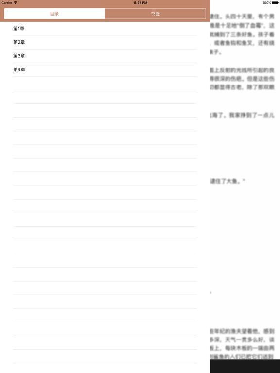 超火爆网络小说大全:免费书城 screenshot 6