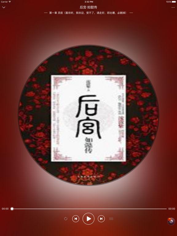 【后宫:如懿传】有声书:听宫廷女人传奇人生 screenshot 7