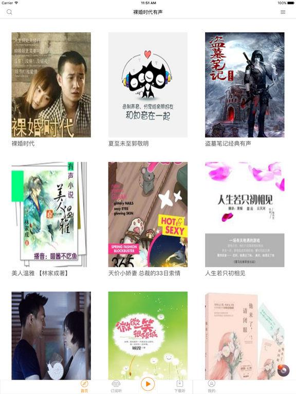 广播剧【裸婚时代】:80后的新结婚时代 screenshot 4