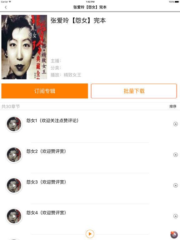 [倾城之恋]有声书籍:张爱玲原著,社会爱情 screenshot 7