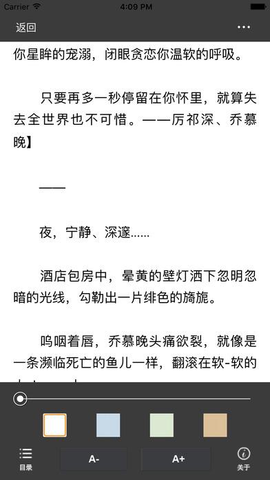 【精选】一晚情深,首席总裁太危险 screenshot 3