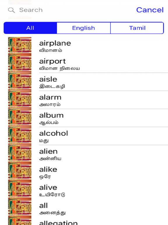 Tamil Dictionary GoldEdition screenshot 8