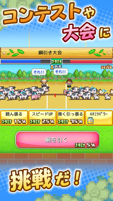 開園ピクセル牧場 screenshot 3