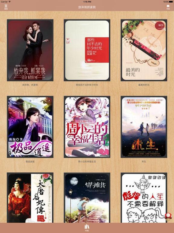 放弃我抓紧我:陈乔恩王凯乔任梁领衔主演都市言情小说 screenshot 4