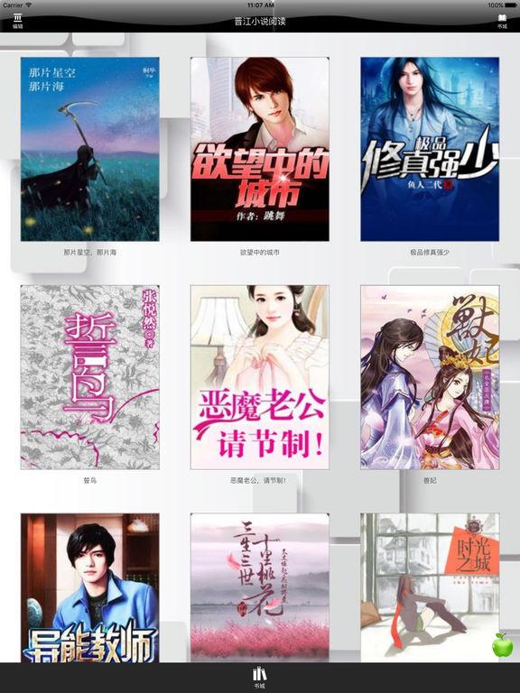 【晋江原创小说】 screenshot 5