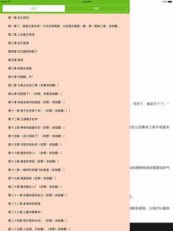 纵横精品小说—[特种神医] screenshot 8
