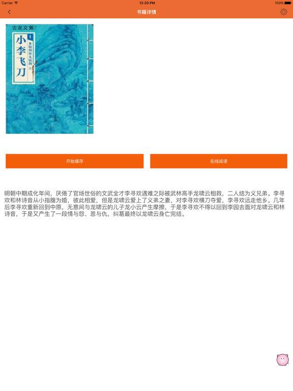 古龙原著武侠小说——[小李飞刀] screenshot 6