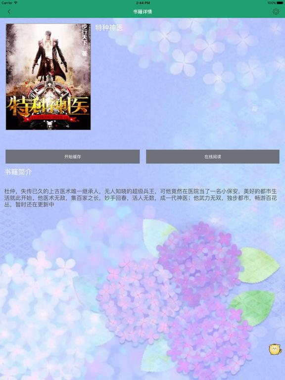 纵横精品小说—[特种神医] screenshot 6