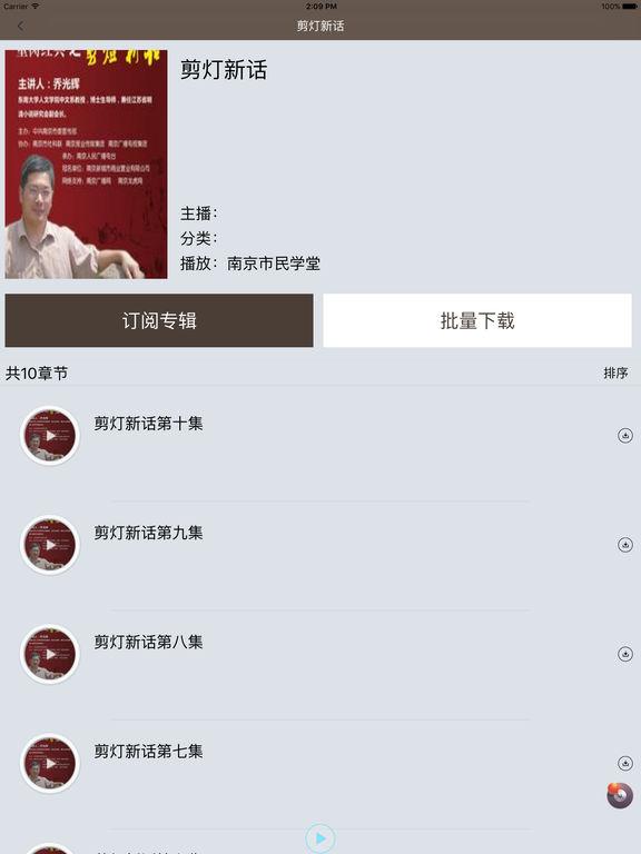 【明清禁书】有声书:中国古代的情与色 screenshot 6