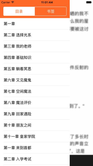 【光之子】:唐家三少玄幻魔法漫画小说 screenshot 3