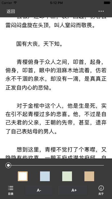 如懿传:流潋紫著热门电视剧小说 screenshot 2