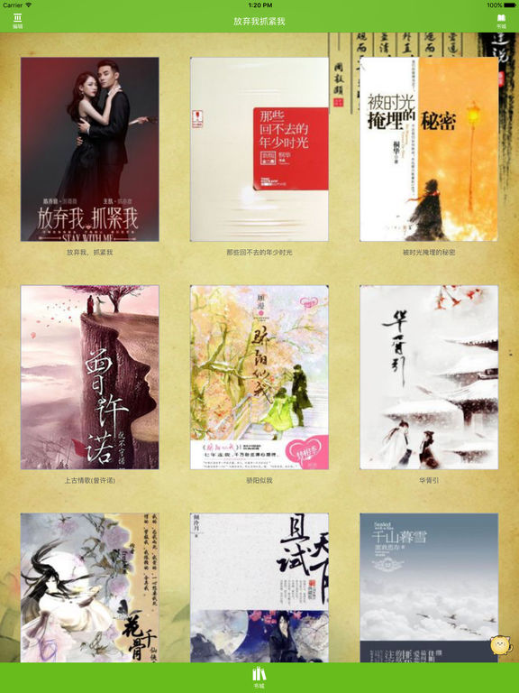 都市职场虐恋小说——放弃我抓紧我 screenshot 5
