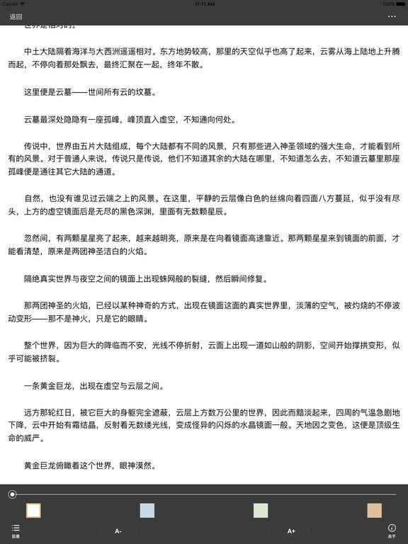 猫腻最新网络玄幻小说:择天记 screenshot 7