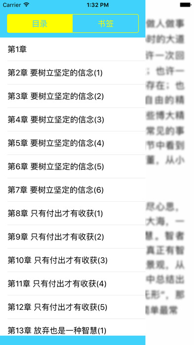 【小故事大道理】:100个励志小故事心灵治愈系列 screenshot 2