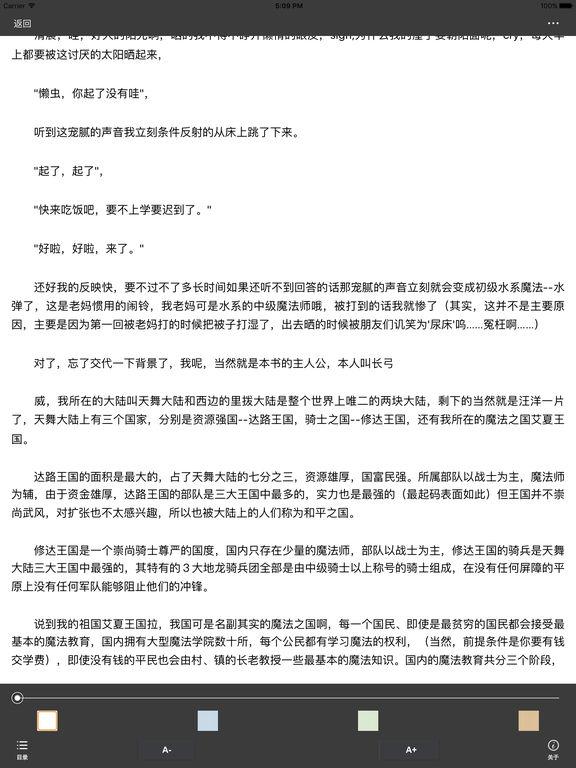 光之子:网络玄幻异界小说 screenshot 5