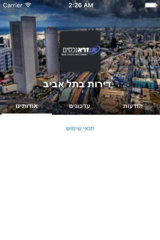 דירות בתל אביב by AppsVillage - náhled