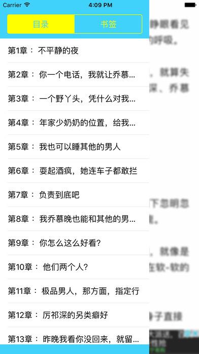 【精选】一晚情深,首席总裁太危险 screenshot 2