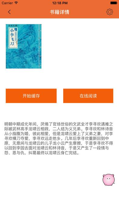 古龙原著武侠小说——[小李飞刀] screenshot 2
