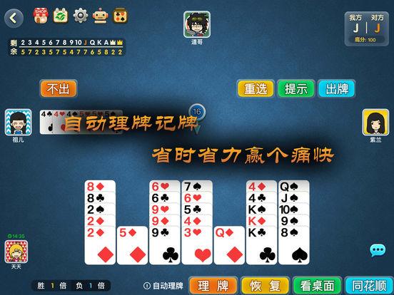 宽立天天掼蛋 screenshot 7