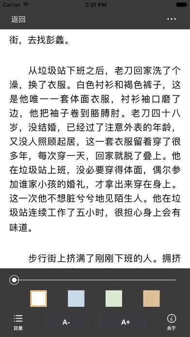 北京折叠:郝景芳著现实主义科幻小说 screenshot 3