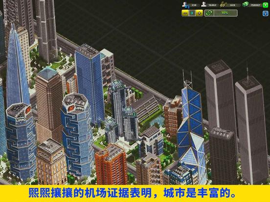 航空城商务™ screenshot 6