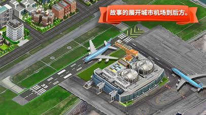 机场城市开发商 screenshot 2