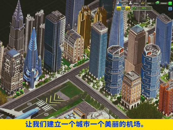 航空城商务™ screenshot 7