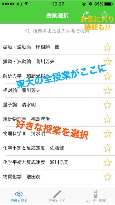 東大授業百科 screenshot 1